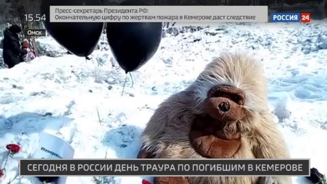 Новости на Россия 24 • В Омске сквер Дружбы народов превратился в место скорби