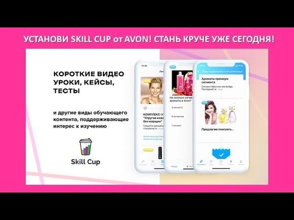 Приложение SKILL CUP AVON Обучение представителей и координаторов!!