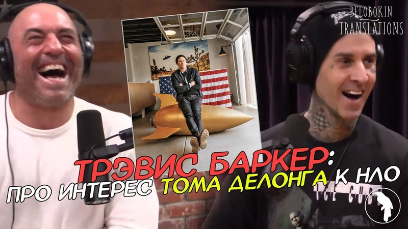 Travis Barker on Tom Delonge's UFO Fascination | Joe Rogan (рус. озвучка)