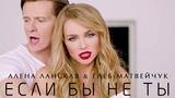 Алена Ланская и Глеб Матвейчук - Если бы не ты