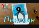 Рисуем забавного пингвина ☺ vk/luckycraft – подпишись!