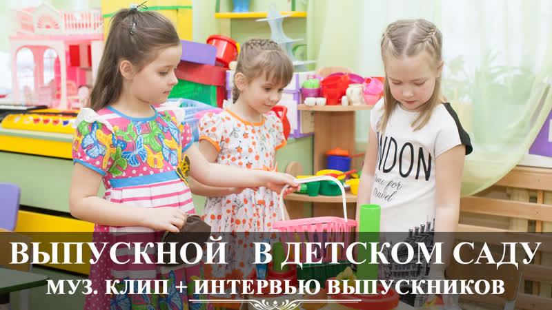 Вологда | Выпускной клип в детском саду 43 | видео Вадим Есин