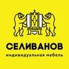 Мебель Кухни Селиванов Великий Новгород Гатчина