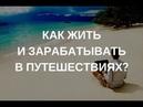 Интернет заработок. Путешествуй и зарабатывай от 10000 рублей в день