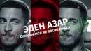 БРОзвучка Эден Азар пытается не засмеяться О питании футболистов и обещаниях BROSPORT