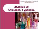 Подготовка к ЕГЭ по химии. Задание 29 (1-й уровень сложности)