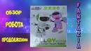 Обзор игрушки интерактивного робота ALLOY 6668E Дополнительный обзор