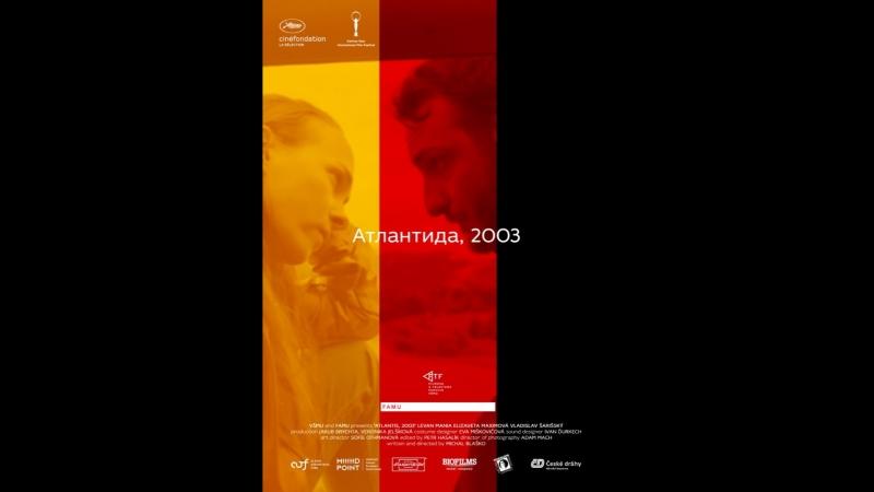 Атлантида, 2003 Михал Блашко (Чехия, Словакия, Польша, Украина, 2017)