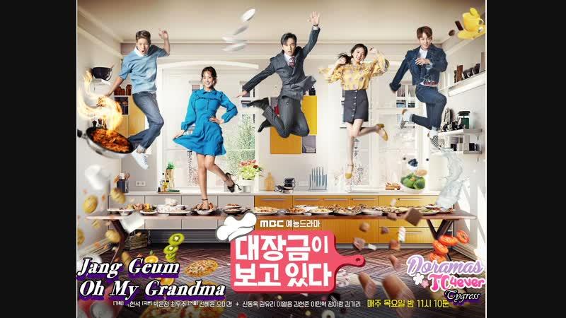 Jang Geum Oh My Grandma Episodio 12 DoramasTC4ever