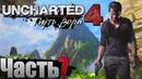 Uncharted 4 Путь вора Прохождение Часть 7 ► Воры Либерталии - В горе и радости