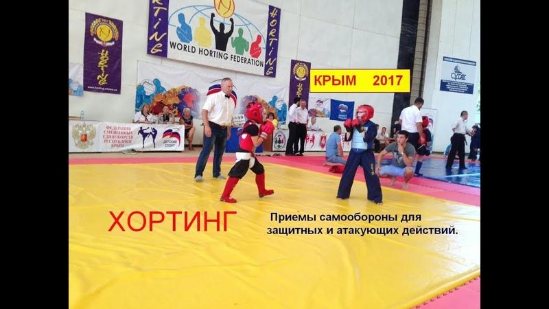 ХОРТИНГ. Вид единоборства. Крым - 2017.