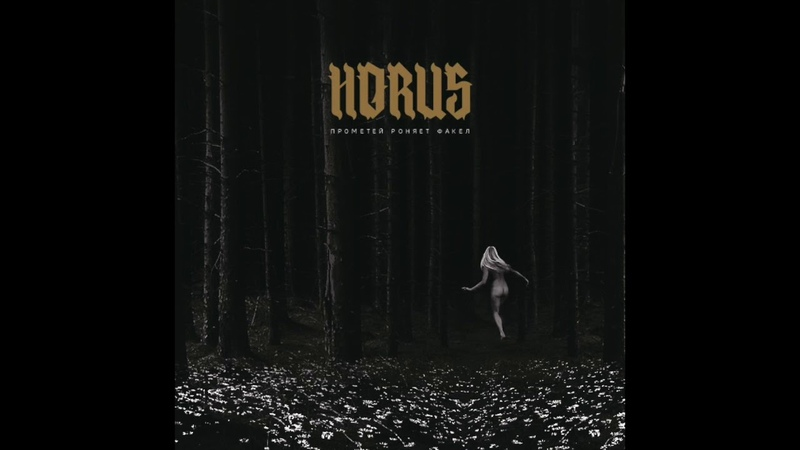 Horus - Желтая стрела (feat. Зараза)