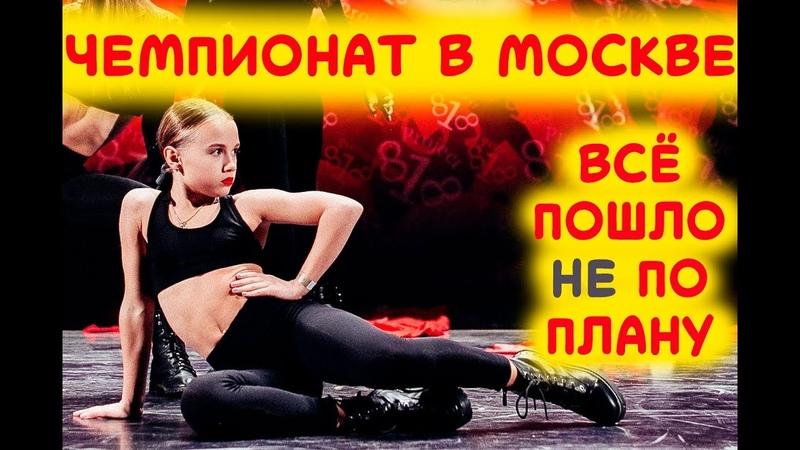 Всё пошло НЕ по плану! Чемпионат в Москве | Everything went wrong. Moscow dance champ