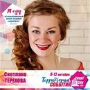 Светлана Терехова-Буторина фото #33