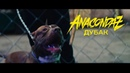Anacondaz — Дубак (Official Music Video)