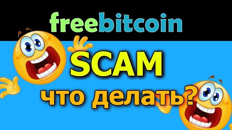 FreeBitcoin SCAM Что теперь делать школьнику?😱