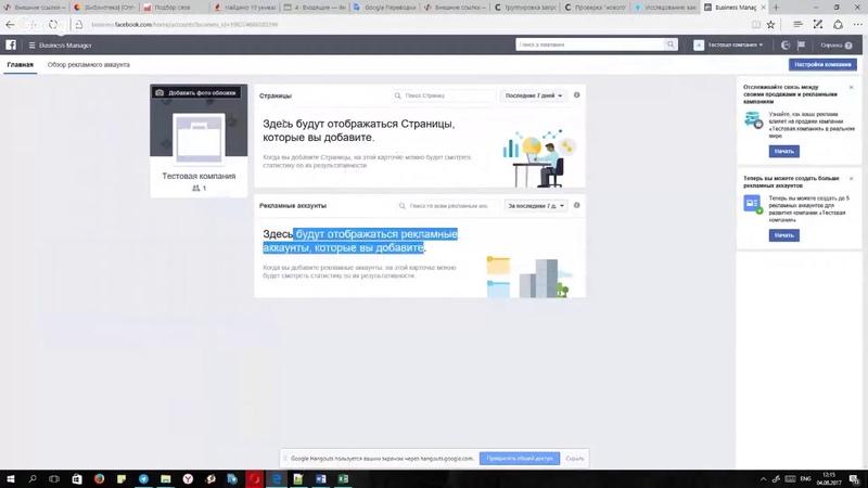 [Клиентам] Как создать Business Manager в Facebook и дать доступ для настройки рекламы