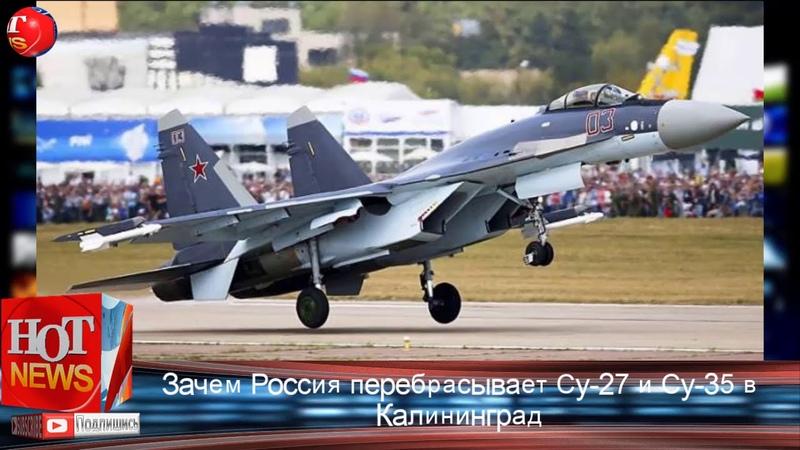 Зачем Россия перебрасывает Су-27 и Су-35 в Калининград   Новости Мира HOT NEWS TV