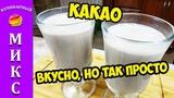 РЕЦЕПТ КАКАО. Очень вкусный напиток из детства!
