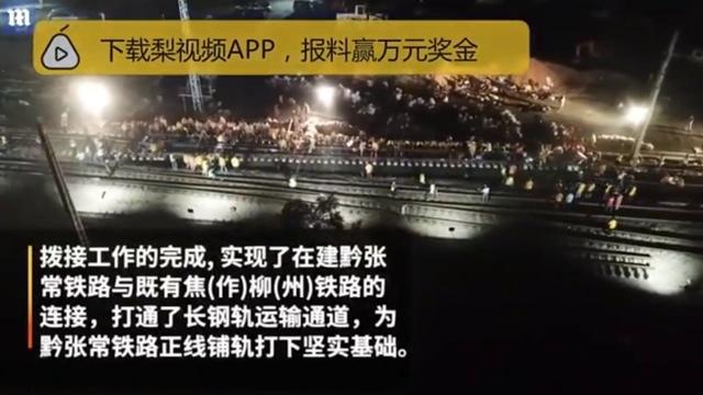 За 3,5 часа китайцы уложили 300 километров жд пути