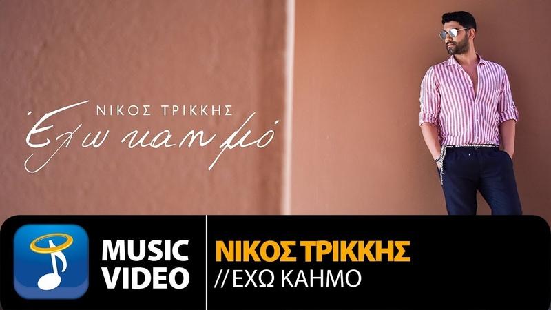 Νίκος Τρίκκης - Έχω Καημό   Nikos Trikkis - Eho Kaimo (Official Music Video HD)