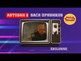 Вася Пряников - Автобан 2 (Live in Germany)