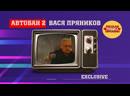 Вася Пряников - Автобан 2 Live in Germany
