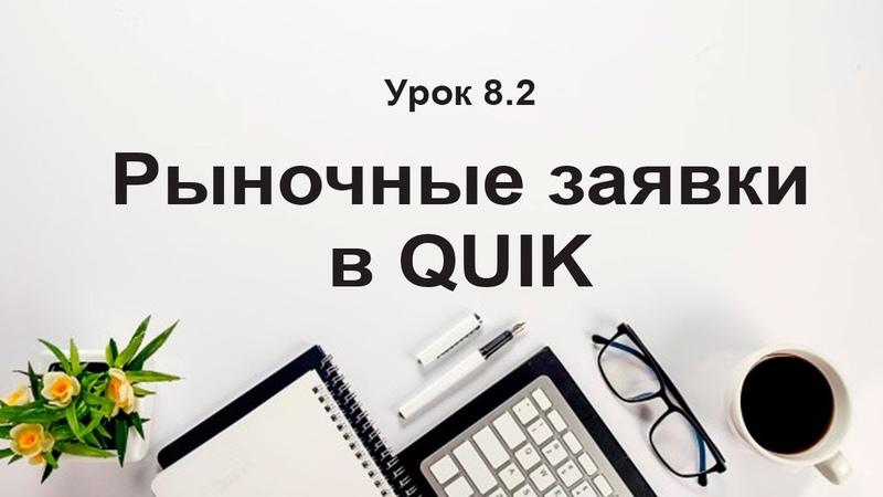 Урок 8.2 Рыночные заявки в квик. Как купить акции в quik. Сделки в quik. Торговля на бирже обучение.