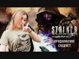 S.T.A.L.K.E.R. Call of Pripyat | Зов припяти | Собираем хабар, ищем арты и кидаем болты