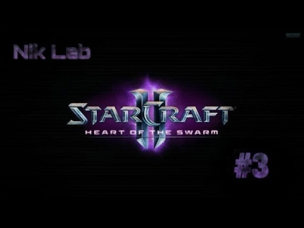 Starcraft 2 heart of the swarm (ПРОХОЖДЕНИЕ КОМПАНИИ 3) » Freewka.com - Смотреть онлайн в хорощем качестве