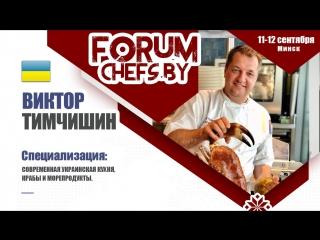 Виктор Тимчишин приглашает на Forum Chefs BY в Минске 11-12 сентября!