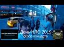 День НЛО 2019 - обзор концерта