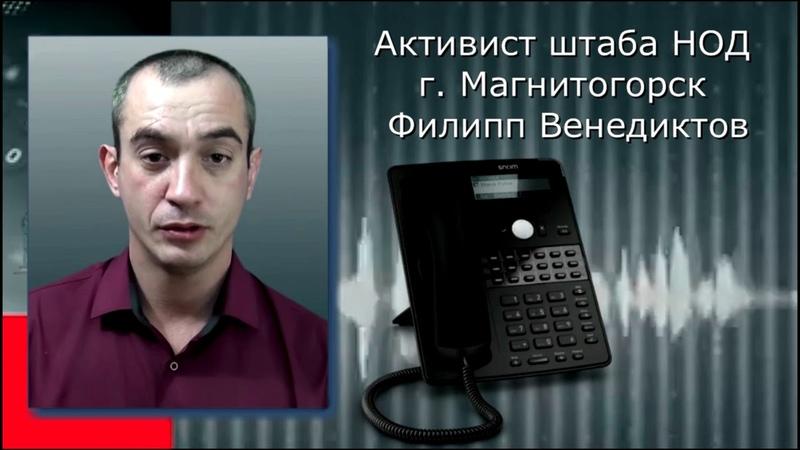 Активист штаба НОД г. Магнитогорск Филипп Венедиктов на радио НОД.14.01.2019 год.