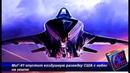 МиГ 41 опустит воздушную разведку США с небес на землю Последние Новости