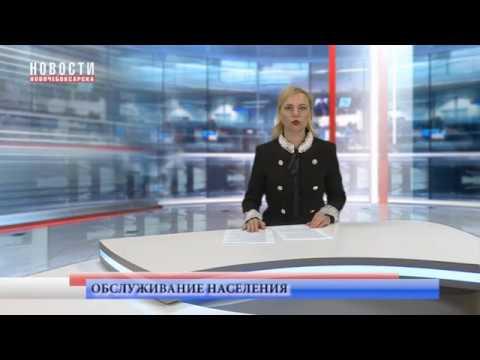 МУП «Коммунальные сети города Новочебоксарска» открыло точку обслуживания населения