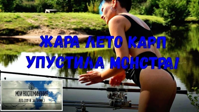 ЛЕТО ЖАРА КАРП УПУСТИЛА МОНСТРА Рыбалка в купальнике 86