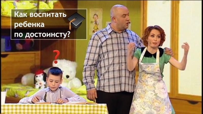 Как отношения в семье имеет влияние на воспитание детей Приколы Украина отцы и дети Дизель