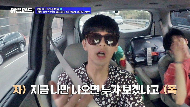 송윤형(Song Yun-hyeong) 뼈 때리는 비아이(B.I )의 독설♨ 혼자하면 망삘.. 어썸피드(awesomefeed) 3549