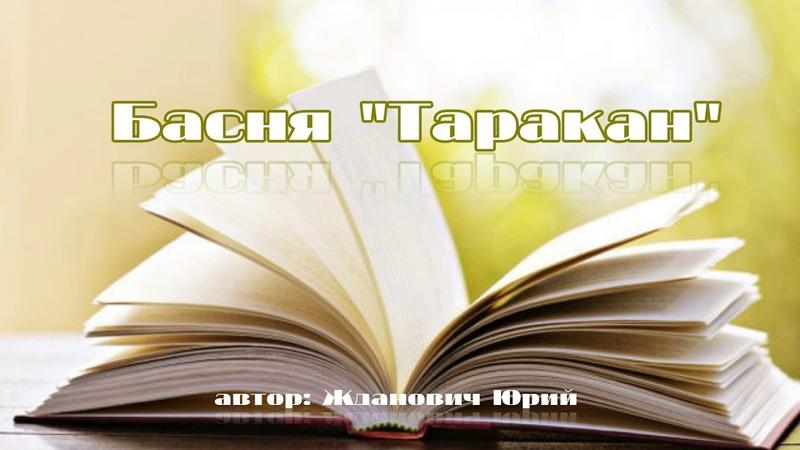 Басня Таракан. Автор: Юрий Жданович