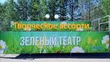 ЗТ-3. Творческое ассорти 14.07.2018