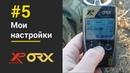 Настройка XP ORX на КОП. Программы и отстройка от грунта!