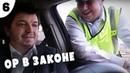 Таксист Русик Начало 6 серия. Ор в законе
