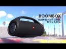 JBL Boombox Раскачай это лето