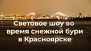Световое шоу Активация Снято в снежную бурю в Сибири Красноярск все права защищены
