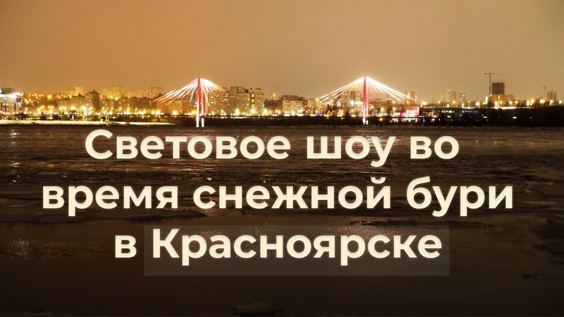 Световое шоу Активация. Снято в снежную бурю в Сибири. Красноярск. (все права защищены)