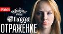 Карандаш feat ПИЦЦА Отражение Официальное видео