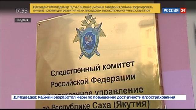 Новости на Россия 24 • Обыски в парламенте Якутии: силовики пришли туда из-за двух депутатов