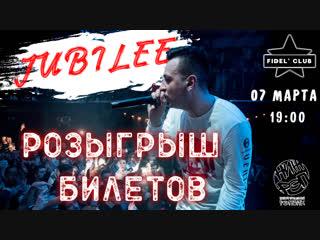 Jubilee | 7 марта | fidel club | нижний новгород