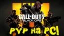 Call of Duty Black Ops 4 - ВЫШЛА НА PC! - ПЕРВЫЙ ВЗГЛЯД НА БЕТА ОТ ШИМОРО