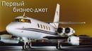 Lockheed Jetstar дедушка всех бизнес джетов